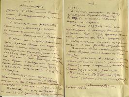 Автобиография члена Тамбовского областного литературного объединения Семёна Семёновича Милосердова. 7 августа 1959 г.