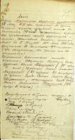 Акт об избрании собранием духовенства города Моршанска делегатов на предстоящий 15 июня 1917 года чрезвычайный съезд духовенства и мирян Тамбовской епархии. 25 мая 1917 г.