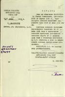 Копия справки Военной коллегии Верховного Суда СССР об отмене приговора военного трибунала Московского военного округа от 22 августа 1949 года в отношении С.С. Милосердова и его реабилитации. 23 июля 1959 г.