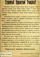 Воззвание Тамбовского студенческого общества взаимопомощи к сту-дентам, курсисткам, учащимся с призывом явиться на городскую конференцию всех студентов, курсисток, учащихся. Не позднее 24 июля 1917 г.