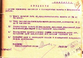 Сообщение начальника местной противовоздушной обороны о налётах немецкой авиации и их последствиях в Мичуринском районе. 15 декабря 1941 г.