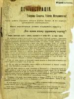 Листовка «Демонстрация. Вся земля трудовому народу!» о порядке проведения демонстрации солдат и рабочих, назначенной на 8 октября 1917 г. в г. Тамбове