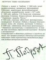 Автобиография Петручука. Ф. Р-5385. Оп. 1. Д. 1.