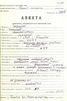 Анкета Николая Михайловича Гордеева из личного дела посетителя читального зала Государственного архива Тамбовской области. 11 апреля 1960 г.
