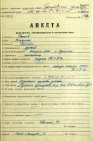 Анкета Владимира Павловича Пешкова, занимавшегося в читальном зале Государственного архива Тамбовской области при подготовке курсовой работы. 24 мая 1951 г.