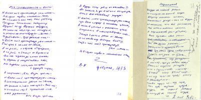 Стихотворения В.Т. Дорожкиной «Лермонтов», «Моя причастность к войне» (рукопись). 2 января 1970 г., февраль 1973 г.