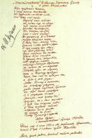Стихотворение Ивана Сергеевича Кучина, посвящённое Владимиру Георгиевичу Руделёву в день его юбилея. 8 июля 1992 г.