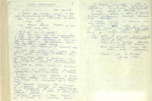 Автобиография Ивана Захаровича Елегечева. 20 января 1992 г.