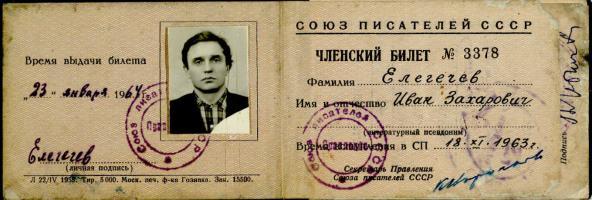 Билет № 3378 члена Союза писателей СССР И.З. Елегечева. 18 ноября 1963 г.