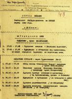 Ф. Р-3968. Оп. 1. Д. 14. Л. 43