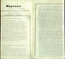 Журнал чрезвычайного заседания Тамбовской городской думы по во-просу о корниловском вооружённом выступлении. 29 августа 1917 г.