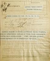Телеграмма Козловского комитета спасения революции Тамбовскому комитету спасения революции о действиях вооруженных казаков, направляющихся в г. Петроград через г. Козлов. 30 августа 1917 г.