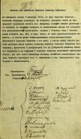 Выписка из протокола Тамбовского комитета спасения революции – об оскорблении Совета рабочих и солдатских депутатов поручиком Селиховым. 1 сентября 1917 г.