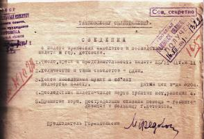 Сообщение председателя Котовского горисполкома о налётах немецкой авиации и их последствиях в г. Котовске. 11 декабря 1941 г.