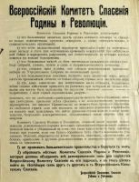 Листовка Всероссийского комитета спасения Родины и революции с призывом не признавать большевистского правительства и бороться с ним. 1917 г.