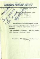 Письмо Тамбовского института усовершенствования учителей в адрес Госархива Тамбовской области с просьбой разрешить сотруднику института Н.М. Гордееву работу с архивными документами. 1 сентября 1969 г.