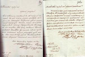 Письма Г.Р. Державина, правителя Тамбовского наместничества, губернскому предводителю дворянства. 8 ноября, 18 марта 1787 г.