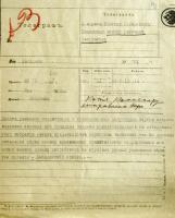 Телеграмма Лебедянского Совета рабочих, солдатских и крестьянских депутатов о поддержке Временного правительства. 29 августа 1917 г.