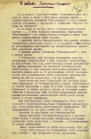 Ф. Р-4676. Оп. 1. Д. 11. Л.  9