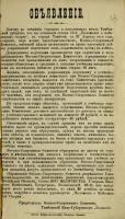 Объявление об организации в городе Тамбове военно-спортивного комитета под председательством вице-губернатора Т.А. Липинского, для проведения допризывной подготовки учащихся старших классов. 7 мая 1916 г. Ф. 938. Оп. 1. Д. 1. Л. 13