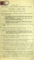 Устав тылового кружка при Демократическом союзе женщин города Тамбова, созданного с целью привлечения женщин к работе в тылу и оказания помощи фронту. Сентябрь 1917 г.