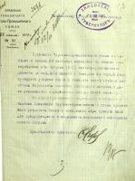 Обращение Тамбовского торгово-промышленного союза к губернскому комиссару Временного правительства с просьбой принять меры к предотвращению погромов в Тамбове. 21 сентября 1917 г.