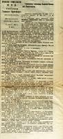 Сообщение в газете «Тамбовские губернские ведомости» № 69 от 13 сентября 1917 г. об установлении округа санитарной охраны Липецких минеральных вод