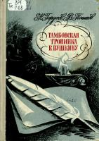 Книга Н.Гордеева и В. Пешкова «Тамбовская тропинка к Пушкину». Воронеж, 1978