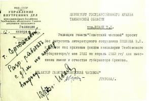 Письмо редакции газеты «Советский часовой» Управления внутренних дел Тамбовского облисполкома с просьбой разрешить В.П. Пешкову работать с архивными документами. 12 января 1970 г.