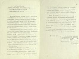 Творческая характеристика члена литературного актива при Тамбовской областной писательской организации Валентины Тихоновны Дорожкиной. 15 декабря 1989 г.