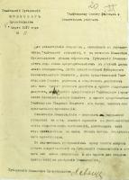 Обращение губернского комиссара Временного правительства Ю.В. Давыдова к Совету рабочих и солдатских депутатов с решением образовать губернский комиссариат. 8 марта 1917 г.