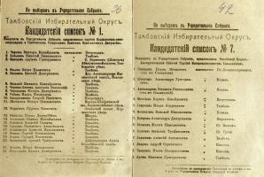 Списки кандидатов в Учредительное собрание от Тамбовской губернии