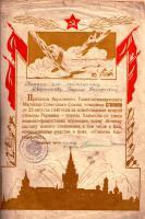Благодарность Верховного Главнокомандующего Маршала Советского Союза И. Сталина Г.Т. Дворникову за освобождение Харькова. 23 августа 1943 г.