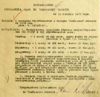 Ф. Р-3443. Оп. 1. Д. 13. Л. 6