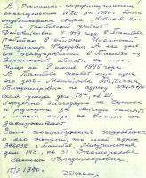 Письмо Галины Васильевны Скомороховой с благодарностью А.С. Чернову за статью об ее отце «Новиков-Прибой и тамбовский учитель», опубликованную в 1980 г.