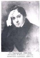 Евгений Абрамович Боратынский (1800-1841), российский поэт, из старинного дворянского рода. Родился в селе Вяжля Кирсановского уезда Тамбовской губернии, детство провёл в имении «Мара» и неоднократно бывал там впоследствии.