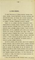 Фрагмент неопубликованной рукописи К.И. Буковского «Записки военного корреспондента». 1945 г.