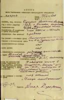 Анкета члена Тамбовского литературного объединения и литературного актива Куприна Анатолия Андреевича (1937-1967). 7 августа 1959 г.