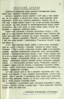 Некролог об А.А. Куприне, подготовленный для публикации в периодической печати от имени Тамбовской писательской организации. Сентябрь 1967 г.