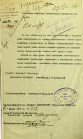 Обращение старшего фабричного инспектора Тамбовской губернии к фабричным инспекторам с просьбой поддержать новое правительство. Март 1917 г.