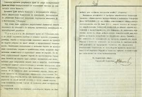 Текст воззвания к населению об организации самообороны, рассмотренный на заседании Козловской городской думы. Декабрь 1917 г.