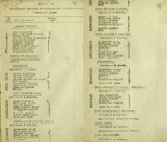 Ф. Р-3443. ОП. 1. Д. 14. Л. 43-46