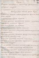 Опись вещей, принадлежавших военнопленному генералу Сен-Жени. 21 октября 1812 г. Ф. 4. Оп.1. Д. 295. Л. 4