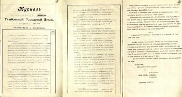Программа встречи в Тамбове 7 декабря 1914 года императора Николая II, утверждённая на чрезвычайном собрании Тамбовской городской думы. 3 декабря 1914 г. Ф. 16. Оп. 80. Д. 2. Л. 437, 437об.