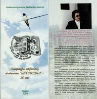 Буклет «Литературно-творческому объединению «Тропинка» 20 лет. Тамбов, 2005 г.
