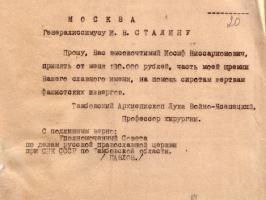 Телеграмма В.Ф. Войно-Ясенецкого И.В. Сталину о передаче части присуждённой ему Сталинской премии на оказание помощи детям-сиротам. Февраль 1946 г.