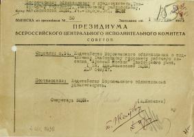 Ф. Р-3443. Оп. 1. Д. 2. Л. 153