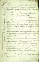 Прошение В.В. Берга на имя директора училищ Тамбовской губернии о приёме в мужскую гимназию сына Николая. Сентябрь 1834 г.