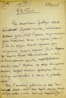 Фрагмент рукописи статьи В.В. Жданова «Н.В. Гоголь». 30 марта 1939 г.