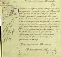 Докладная записка коменданта железнодорожной станции Тамбов об отказе от работы 20 военнообязанных. 18 марта 1917 г.